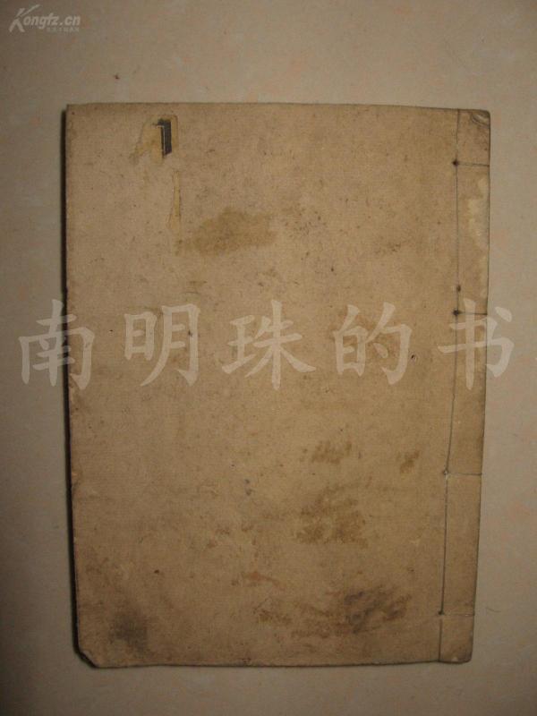 和刻本 《李于鳞唐诗选》1册  日本明治8年