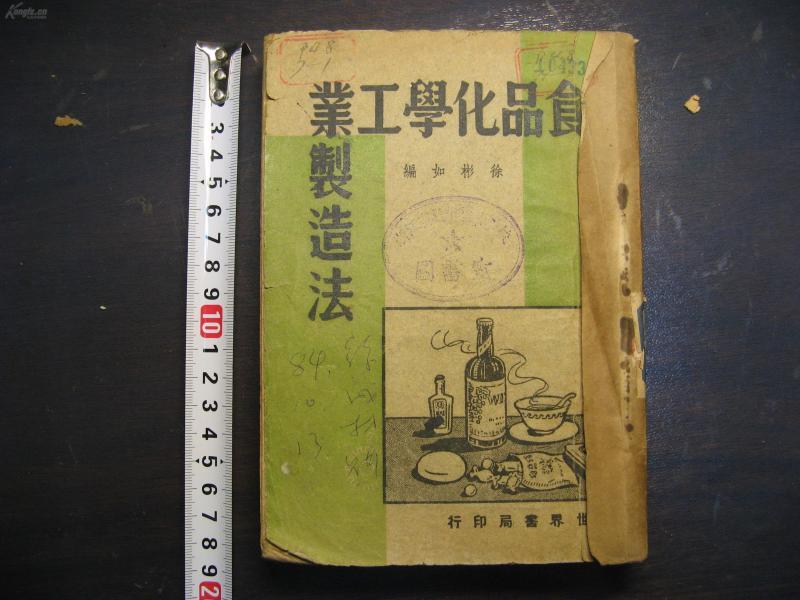 民國三十六年(1947年)食品化學工業制造法一厚冊