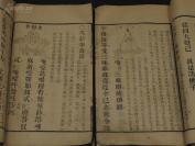 9727【此本极为宽硕 图案美观 颇与他本不同】清代经典佛教木刻本(各种佛家秘传大手印 ) 《瑜伽焰口》 两厚册全