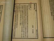 9771民国活字排印本《汉书札记》7卷 一函两厚册全