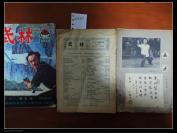 武林杂志三本