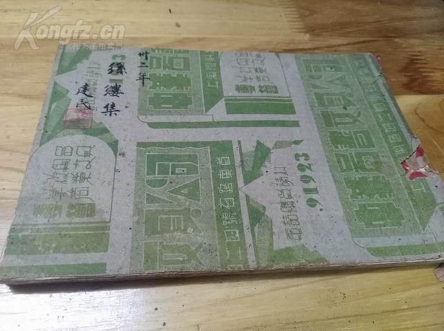 1943年《丝缕集》毛笔  建民