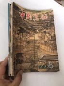 中国烹饪&烹调知识&几册合拍&老杂志&16开