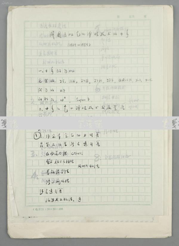 """中國工程院院士、著名氣動彈性力學專家 管德  毛筆手稿《我國飛機氣動彈性技術的十年》及其相關稿件五頁 附其書法作品在1999年""""兩院院士畫展""""展出證書一件 HXTX119463"""