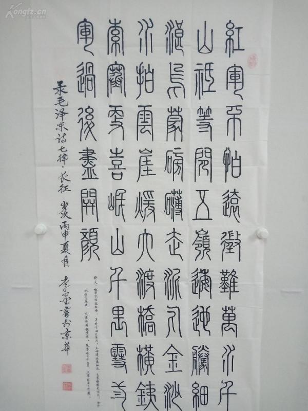 李墨 書法