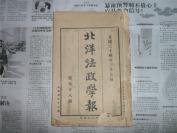 清代報紙,清光緒《北洋法政學報》(第五十八冊)一冊全。