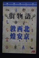 (乙2418)《街物语》北京 西安 敦煌 2001年日本JTB发行 大量彩色黑白图片 介绍三地风土人情 文物古迹 文化 等
