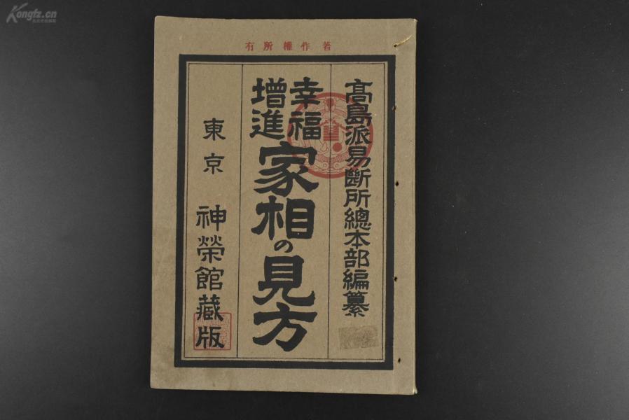 """(乙2145)幸福增進《家相の見方》1冊全 日本高島派易斷所總本部編纂 東京神榮館藏版 1932年 從風水的內容上來看,日本的""""家相""""和中國的陽宅風水有所差別。日本的""""家相""""內容除了通常的住宅方位吉兇、室內方位吉兇等問題以外,往往和手相、面相等內容相結合。"""