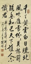著名书法家、篆刻家、中国老年书画研究会北京分会理事 陈硕 1980年书法作品 录高适诗《别董大》一幅(纸本立轴,画心约2平尺,钤印:陈硕、书印、壮丽诗篇)HXTX119196