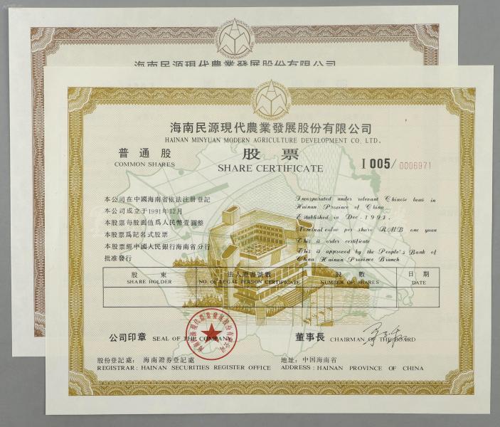 1991年 海南民源現代農業發展股份有限公司 兩枚套(現名:中關村,股票代碼:000931,上市日期:1999.9.13)  HXTX119576