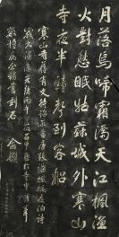 旧拓 晚清著名学者 俞樾书《枫桥夜泊》一件(尺寸:123*63cm,钤有姑苏寒山寺藏章)HXTX119555