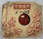 中国唱片社出版 中国唱片厂出品 《中国唱片》 老黑胶唱片 两张 均带原装封(内收《毛主席,我们永远忠于您》、《跟着毛主席世界一片红》、《落花天》、《西江月》等)HXTX119568