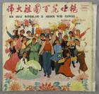 中国唱片社出版 《伟大祖国 百花吐艳》 老黑胶唱片 一张 带原装封 及歌单(内收《今日韶山花盛开》、《人民公社是金桥》、《毛主席的话儿是明灯》等)HXTX119567