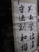 【保真】赵龙书法作品一幅,内尺寸60X130cm