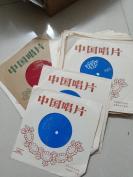 29张中国唱片低拍;英语数学片(最好走快递,邮局不让寄唱片)