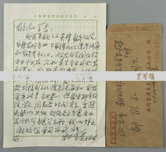 著名美術教育家、曾任江西美協主席 余塞 致維-和信札一通一頁 附實寄封一枚 HXTX119472