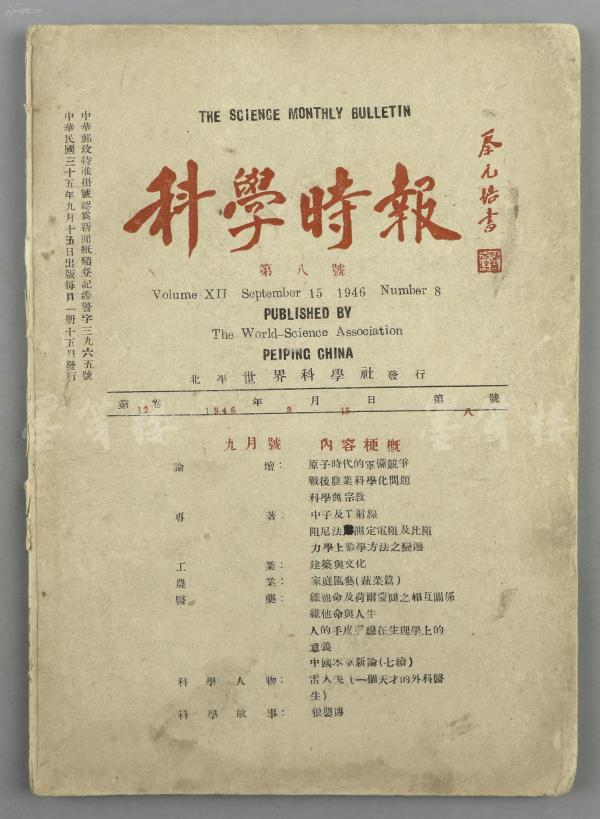1946年 北平世界科學社發行 唐嗣堯、王普等編 《科學時報第八號(九月號)》 平裝一冊 (涵蓋論壇、專著、工業、農業、醫藥、科學人物等,收有《原子時代軍備競爭》、《戰后農業科學化問題》等多篇文章) HXTX300559
