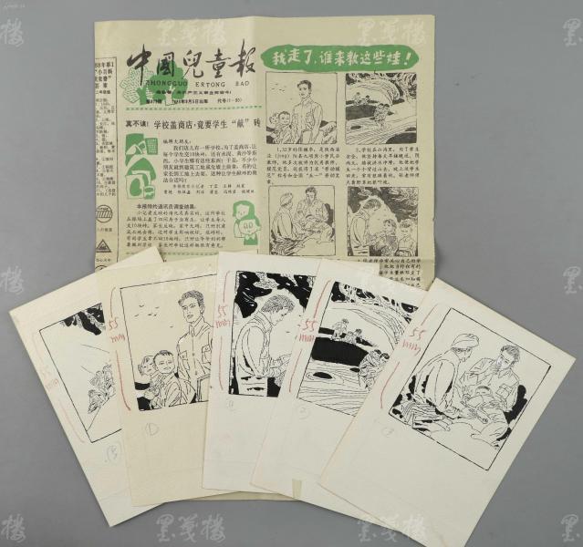 著名画家、首都美术记者协会副会长 晁锡弟 1988年连环画稿《如果我走了,谁来教这些娃》一套五幅全 附出版物《中国儿童报》第872期报纸一张 HXTX119470