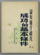 """1949年 新民主出版社出版发行 列宁等著《论布尔什维克成功的基本条件》 平装一册 (封面有原藏者""""苏明""""签名) HXTX300567"""