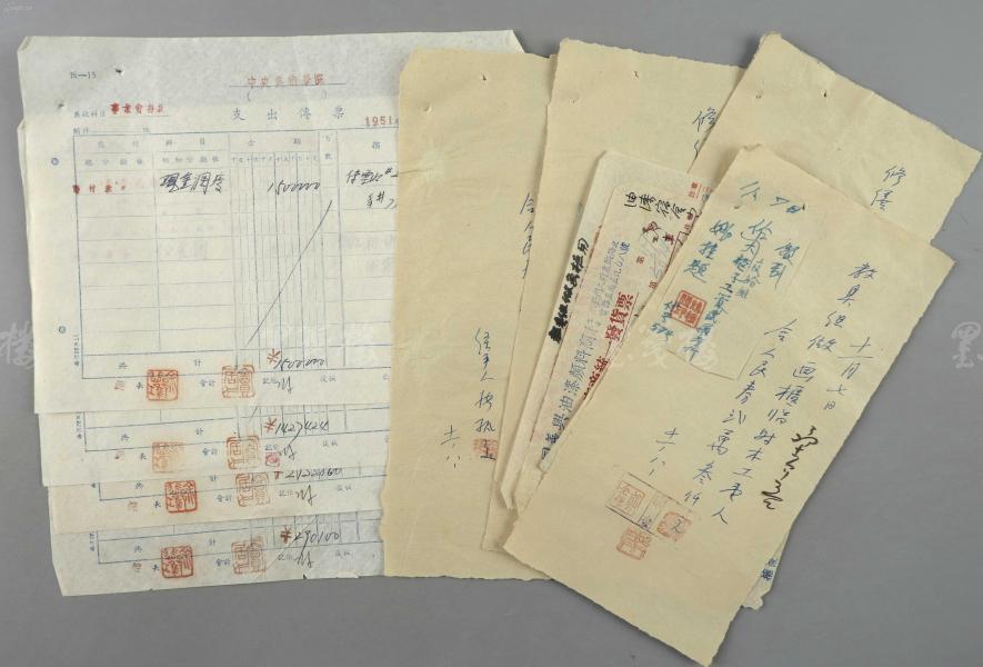 時任中央美院院長 徐悲鴻 1951年鈐蓋中央美院支出傳票四頁,桑介吾簽批發票、賬單等25頁(桑簽名8處)HXTX119552