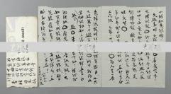 著名旅美書法家 金家棠 1992年李-姮毛筆信札一通兩頁 附實寄封 HXTX119471