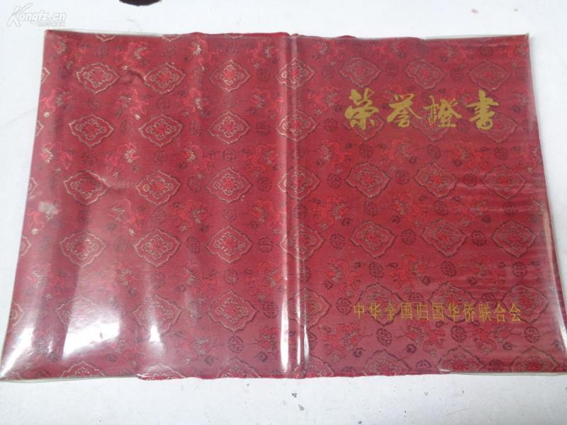 90年代荣誉证书4本合拍,福州市归国华侨联合会,品好如图。
