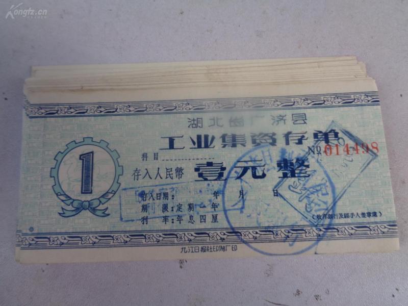80年代湖北省广济县,工业集资存单49张合拍,品好如图。
