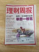 【金融理財類報紙】2007年7月30日《理財周報》(總第2期,2007年7月23日創刊,100版報紙內容)