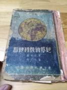 1932年《世界新教科地图》