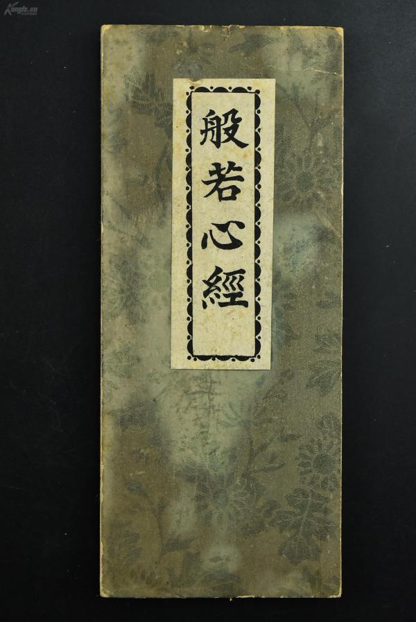 (甲9979)《般若心經》經折裝一冊全 單面十三折 宗教書籍 佛教書籍 弘法大師像 1931年發行 心經是般若經系列中一部言簡義豐、博大精深、提綱挈領、極為重要的經典,為大乘佛教出家及在家佛教徒日常背誦的佛經。