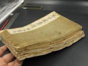 9846清光绪白纸大开本 芥子园画初集四卷订为全三册  如图