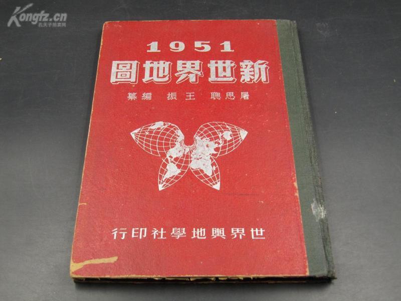 9855老地图 世界舆地学社 老版地图 新世界地图集 一册全 彩印 大本 书厚