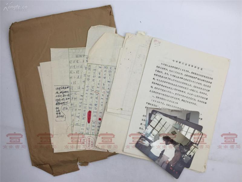 """吳自任舊藏教育文獻:""""哈爾濱工業大學的變遷""""資料及修改手稿、照片一組合拍(如圖)【190801B 31】"""