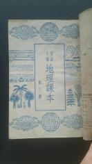高級小學50年代地理課本三冊