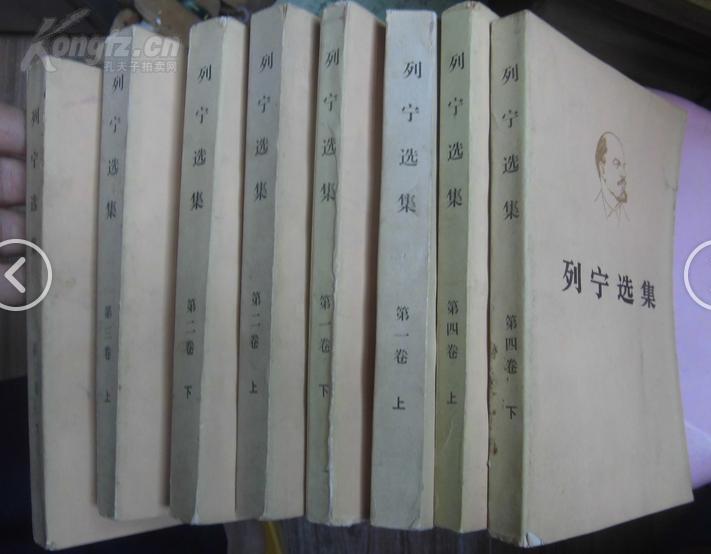 列宁选集一卷上、下二卷上、下三卷上、下四卷上、下共八本  38