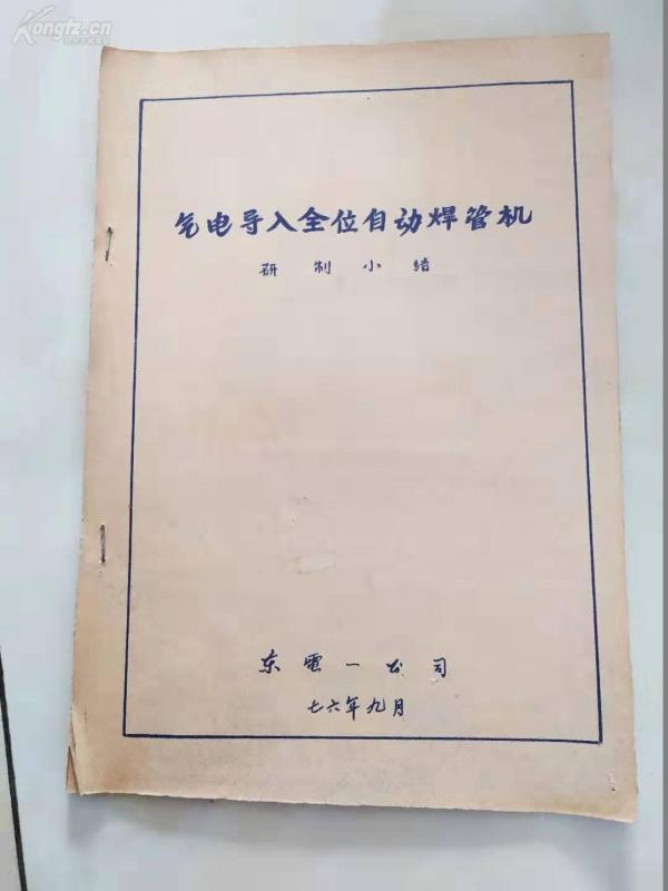 东电文革时期科技成果【16开】