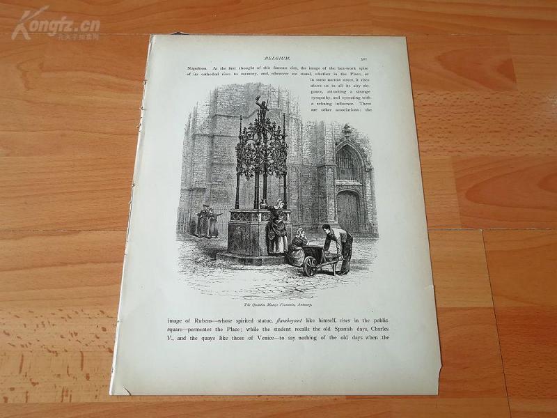 1878年木刻《昆丁·马西斯喷泉,安特卫普,比利时》(the quentin matsys  fountain,antwerp)---选自《如画的欧罗巴》,31.5*24厘米--精美,漂亮,高质量