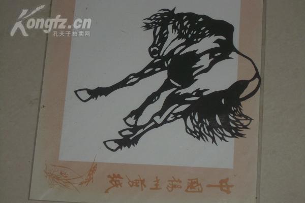 真正的揚州剪紙   非印刷品  4張-----馬