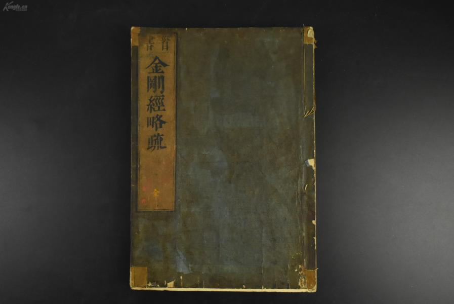 (乙2448)《金剛經略疏》和刻本 線裝一冊 佛教書 宗教書 尺寸26.5*19m 大正二年(1913年) 來自印度的初期大乘佛教。因其包含根本般若的重要思想,在般若系大乘經中被視為一個略本 保持了原始般若的古風
