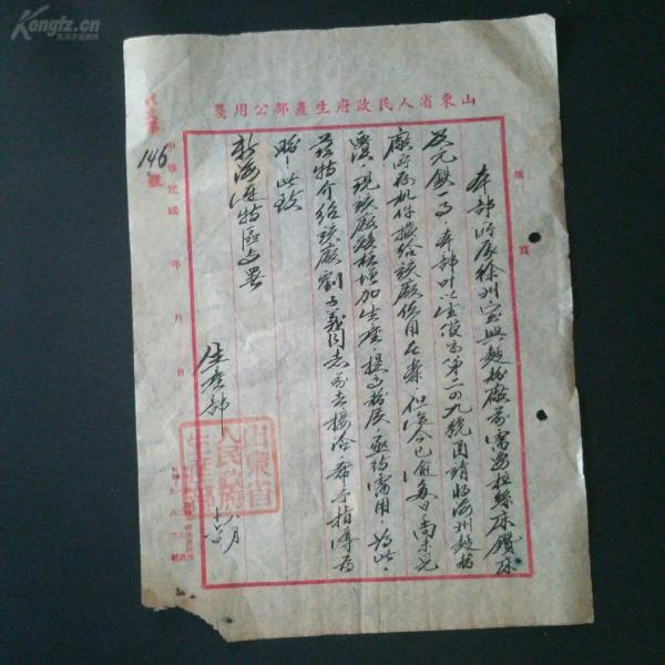 民國山東省政府給徐州寶興面粉廠公文箋。