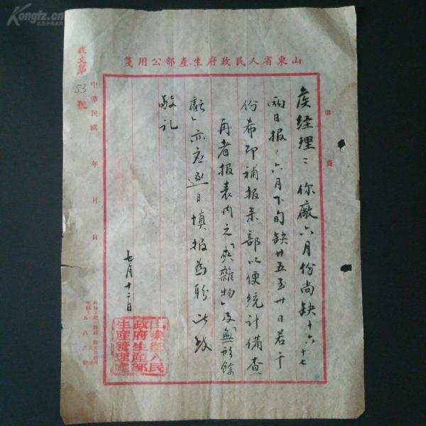 民國山東省政府給徐州面粉廠公文箋。