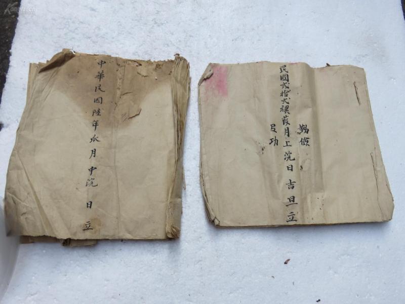 中華民國早期老帳本,2本19072347也就20多頁