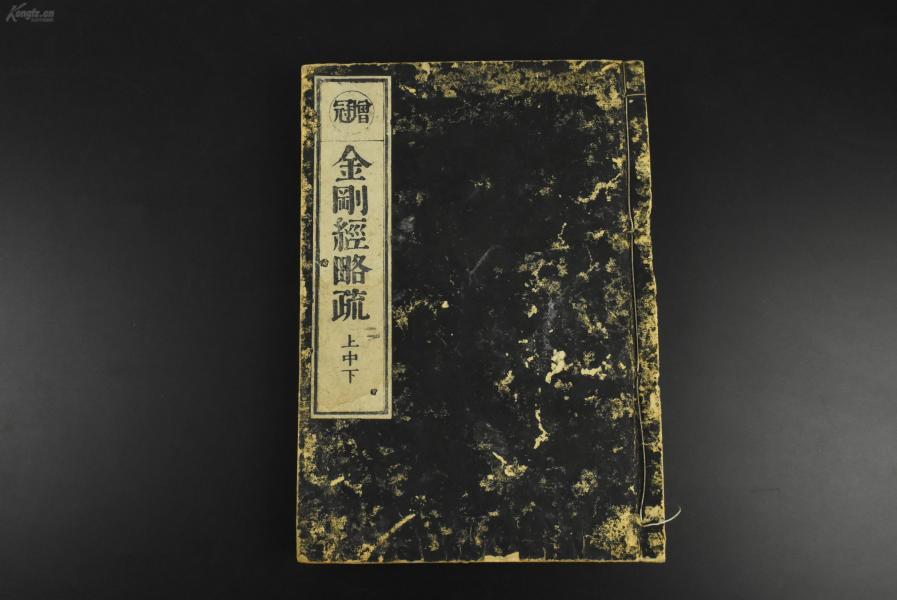 (乙2451)增冠《金剛經略疏》和刻本 線裝上中下一冊全 佛教書 宗教書 笠間龍跳增冠編輯人 來自印度的初期大乘佛教。因其包含根本般若的重要思想,在般若系大乘經中被視為一個略本 保持了原始般若的古風