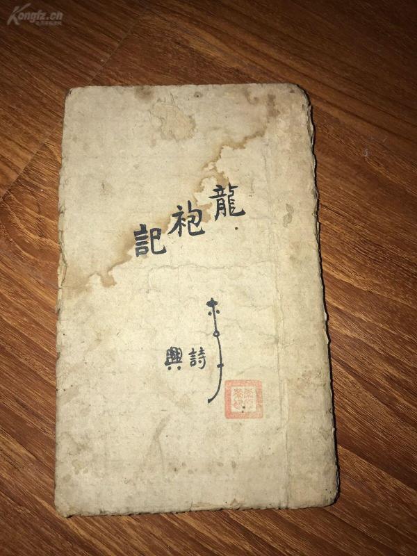 木刻唱本(龍袍記)為最早唱本版本,清,咸豐八年刻本,