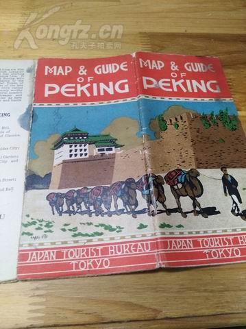 北洋期间彩印《北京地图》有总统府 各王府等