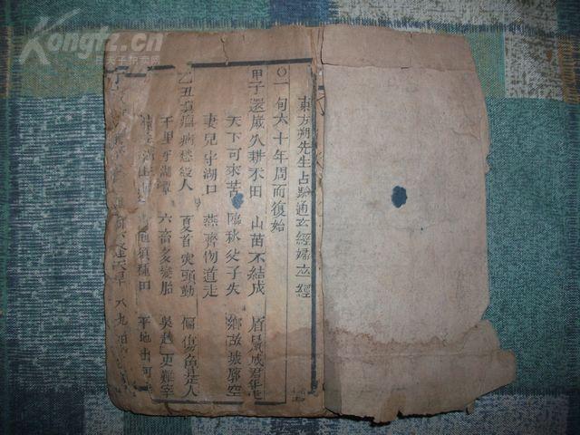經典 孤本秘籍活字本《東方朔先生占驗通玄經婦經》 一冊全