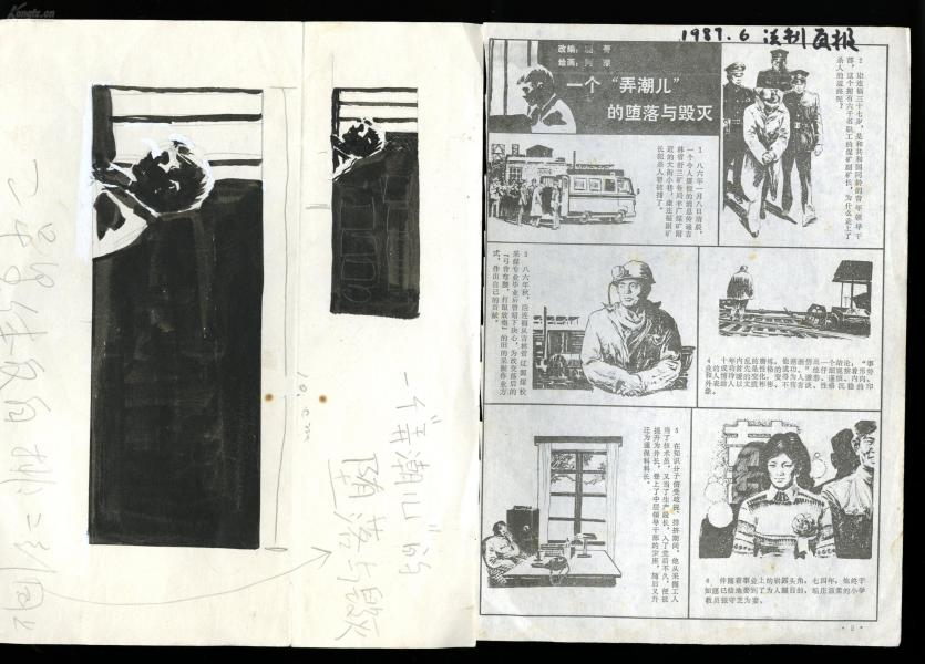 【第9组】:著名画家史殿生等插图原稿两页,发表在《法制画报》上,附出版页。