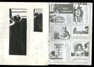 【第9組】:著名畫家史殿生等插圖原稿兩頁,發表在《法制畫報》上,附出版頁。