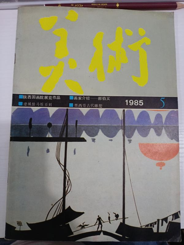 缇���1985��5�� H072941
