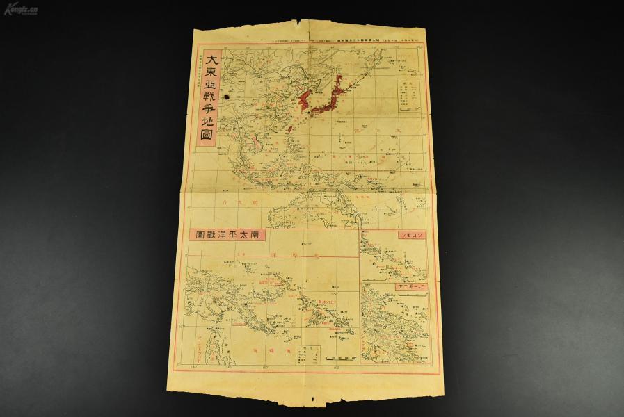(乙2473)侵華史料《大東亞戰爭地圖》雙面地圖一張 昭和十八年(1943)大東亞戰爭二周年紀念 乃日本對第二次世界大戰時參戰遠東和太平洋戰場的戰爭總稱,涵括東亞、南洋的日中戰爭和太平洋戰爭。背面是印度方面和印緬過境腹肌地圖。尺寸:47*30cm